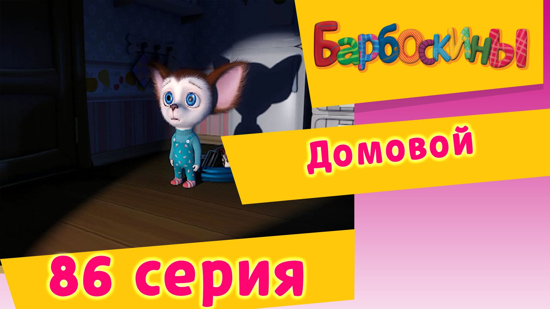 Барбоскины — 86 Серия. Домовой
