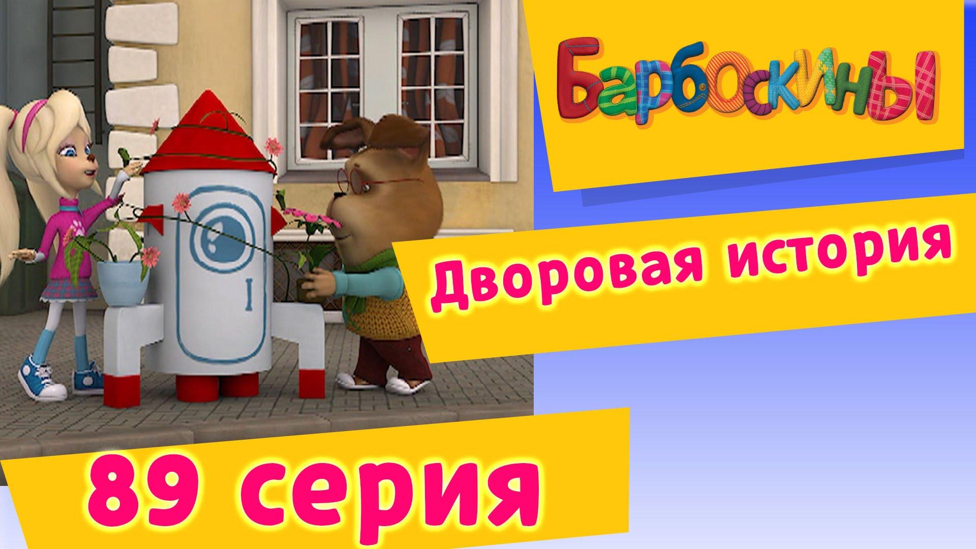 Барбоскины — 89 Серия. Дворовая история