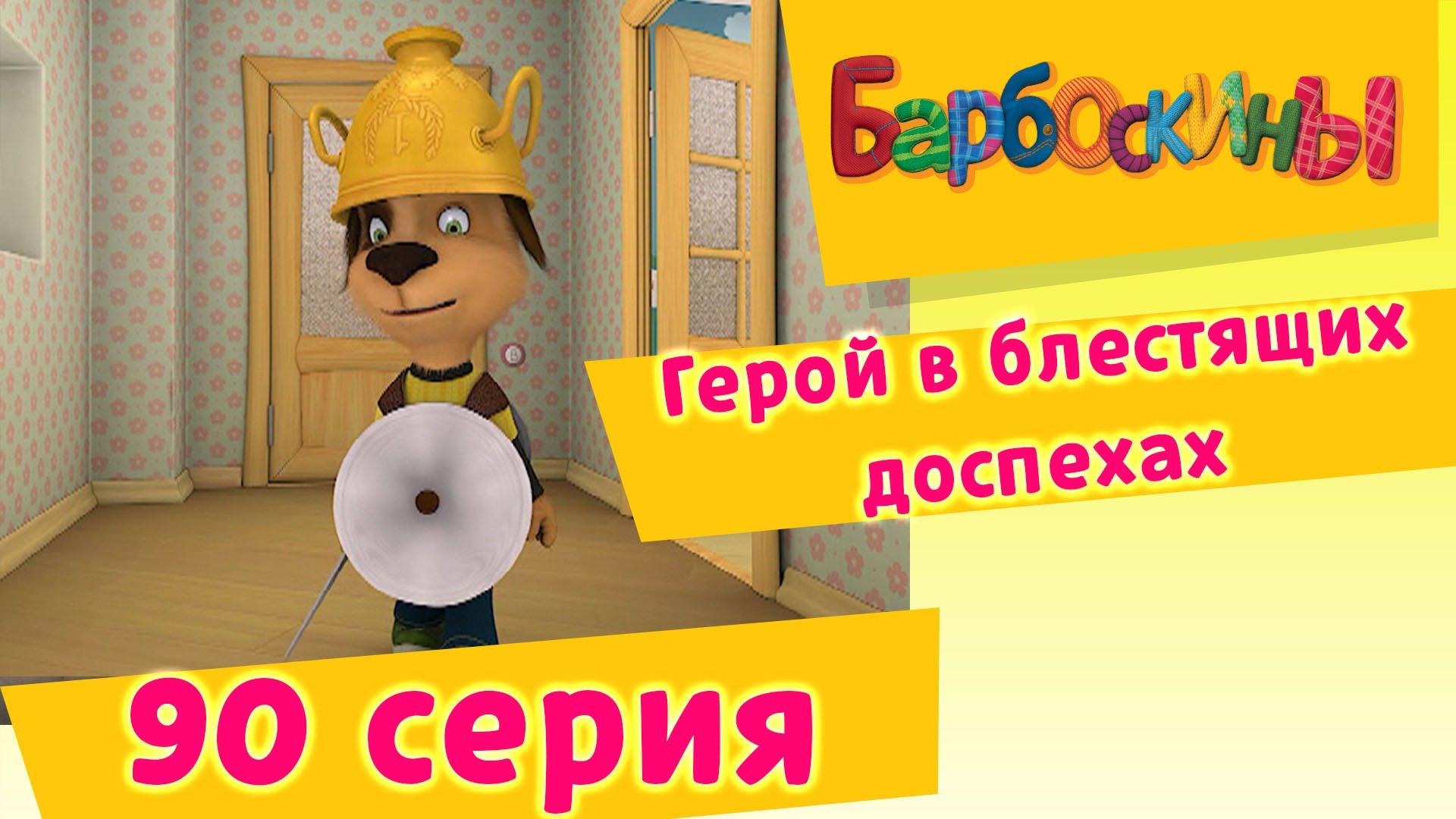 Барбоскины — 90 Серия. Герой в блестящих доспехах
