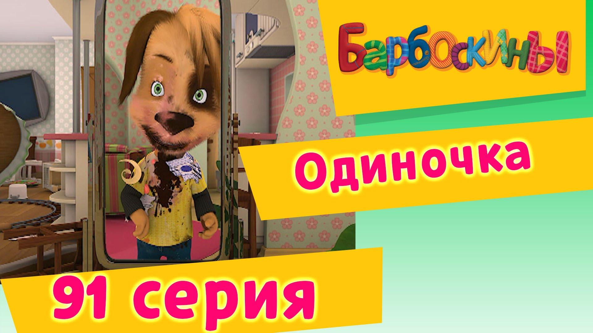 Барбоскины — 91 Серия. Одиночка