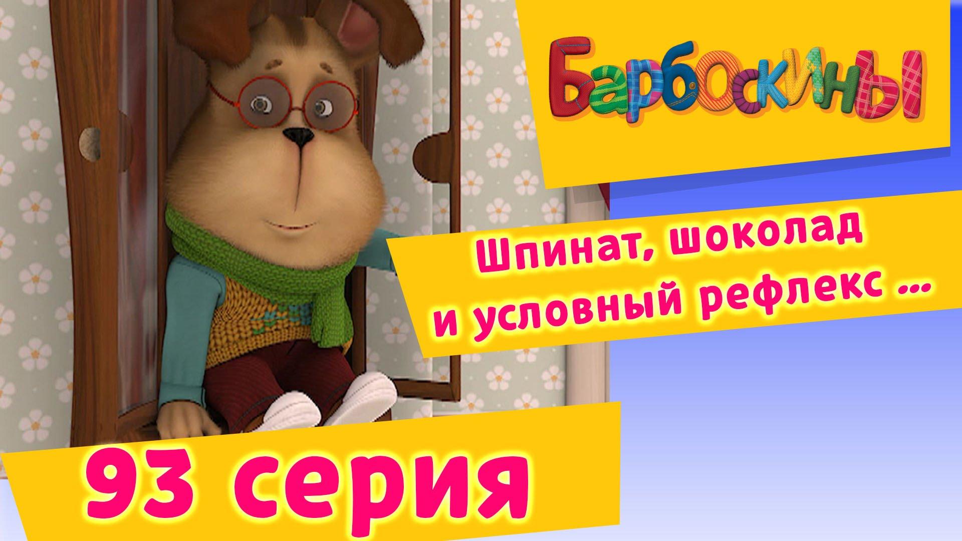 Барбоскины — 93 Серия. Шпинат, шоколад и условный рефлекс