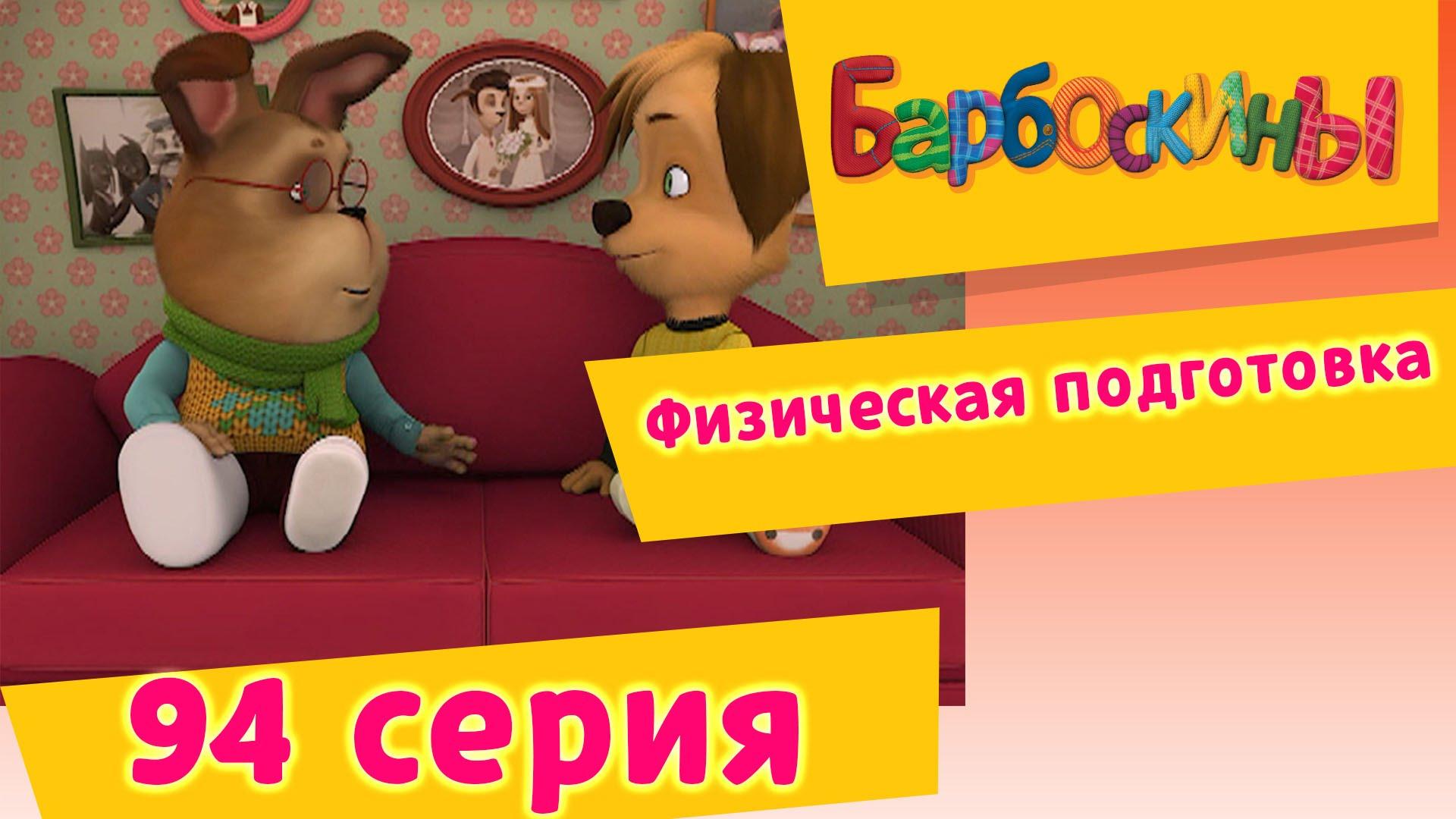 Барбоскины — 94 Серия. Физическая подготовка