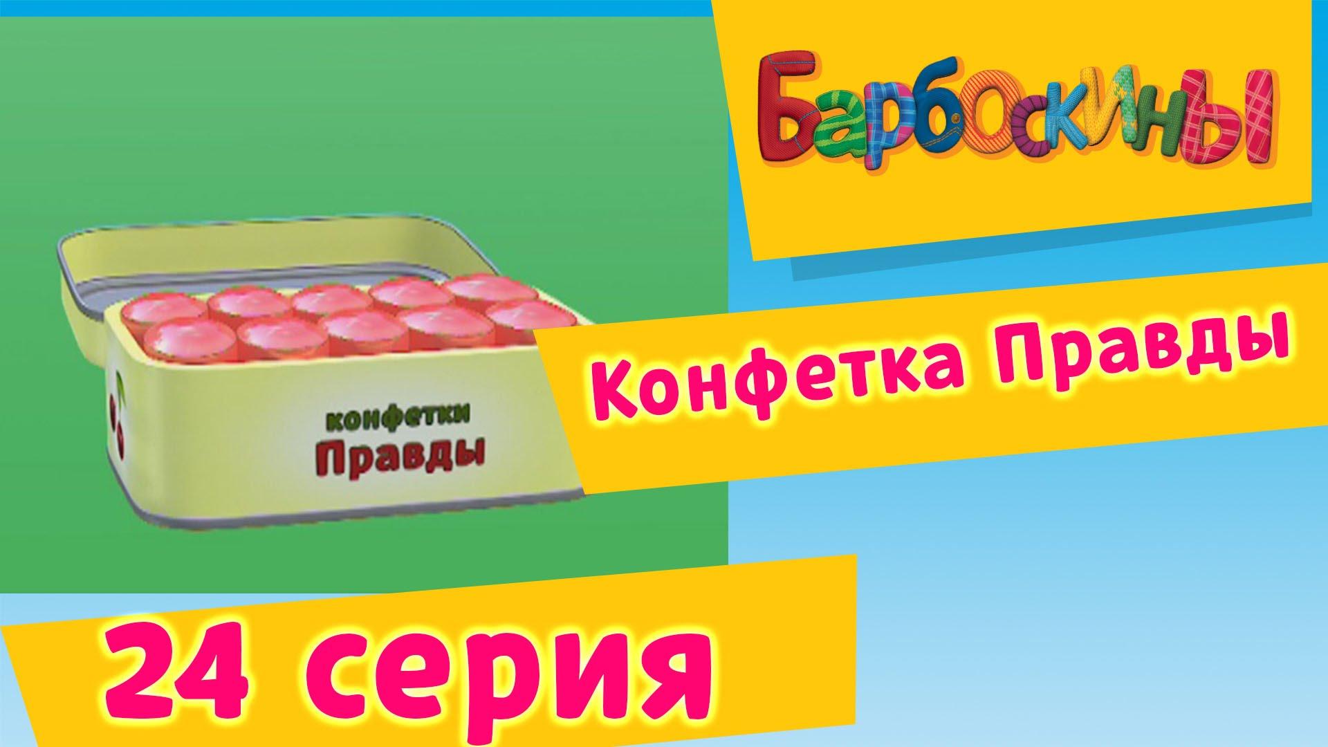 Барбоскины — 24 Серия. Конфетка Правды