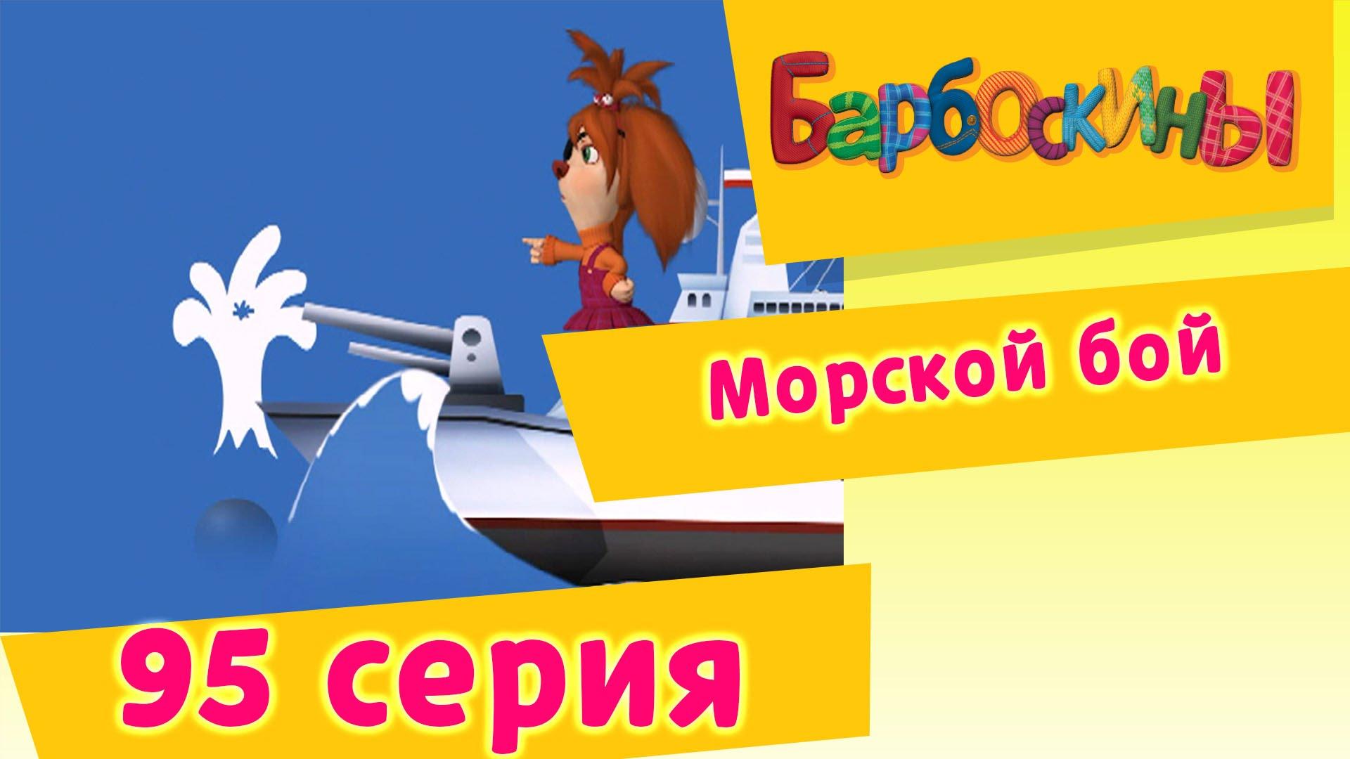 Барбоскины — 95 Серия. Морской бой
