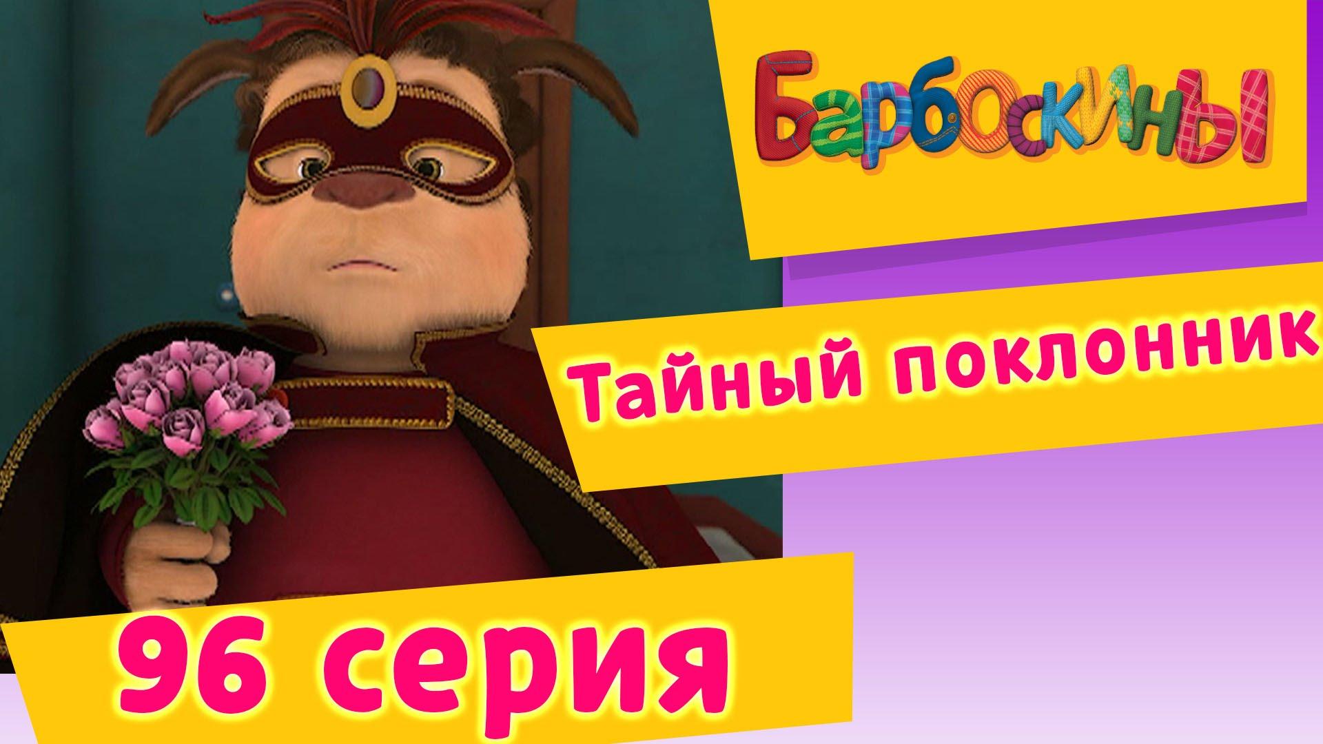 Барбоскины — 96 Серия. Тайный поклонник