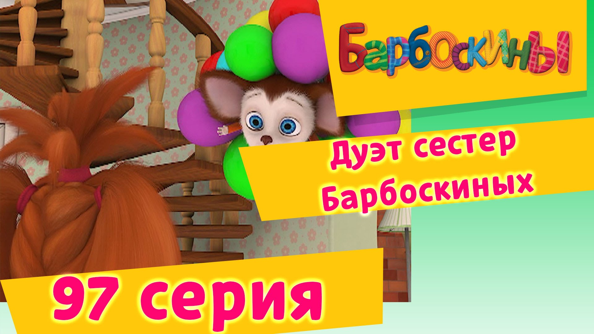 Барбоскины — 97 Серия. Дуэт сестер Барбоскиных