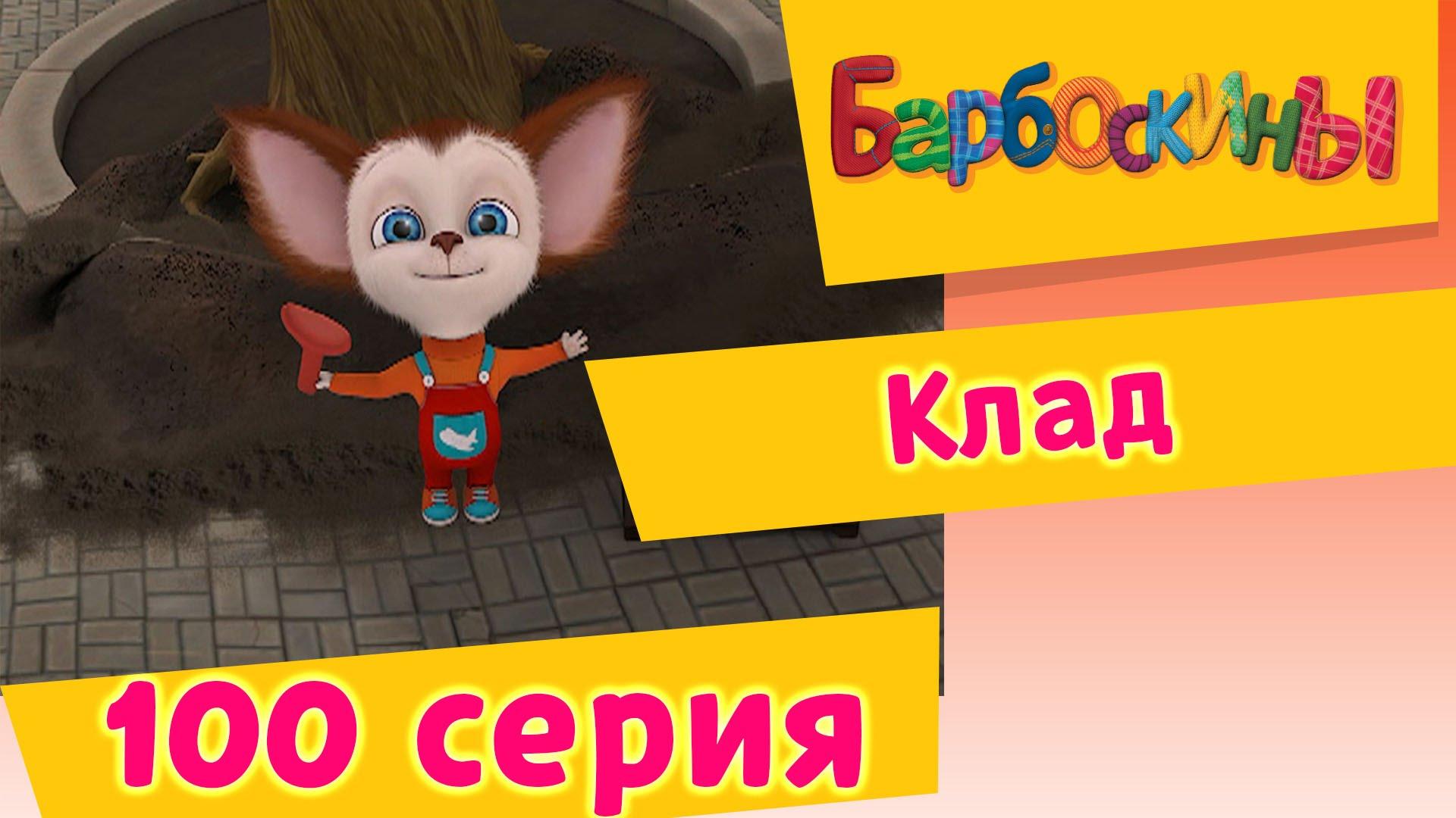 Барбоскины — 100 Серия. Клад