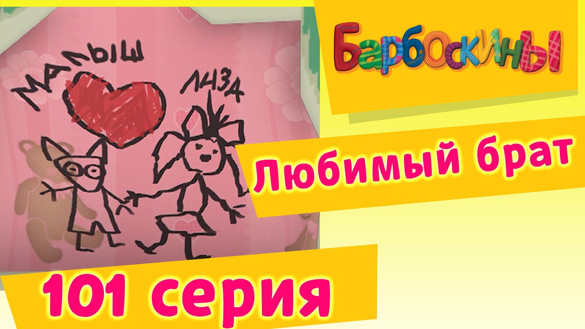 Барбоскины — 101 серия. Любимый брат