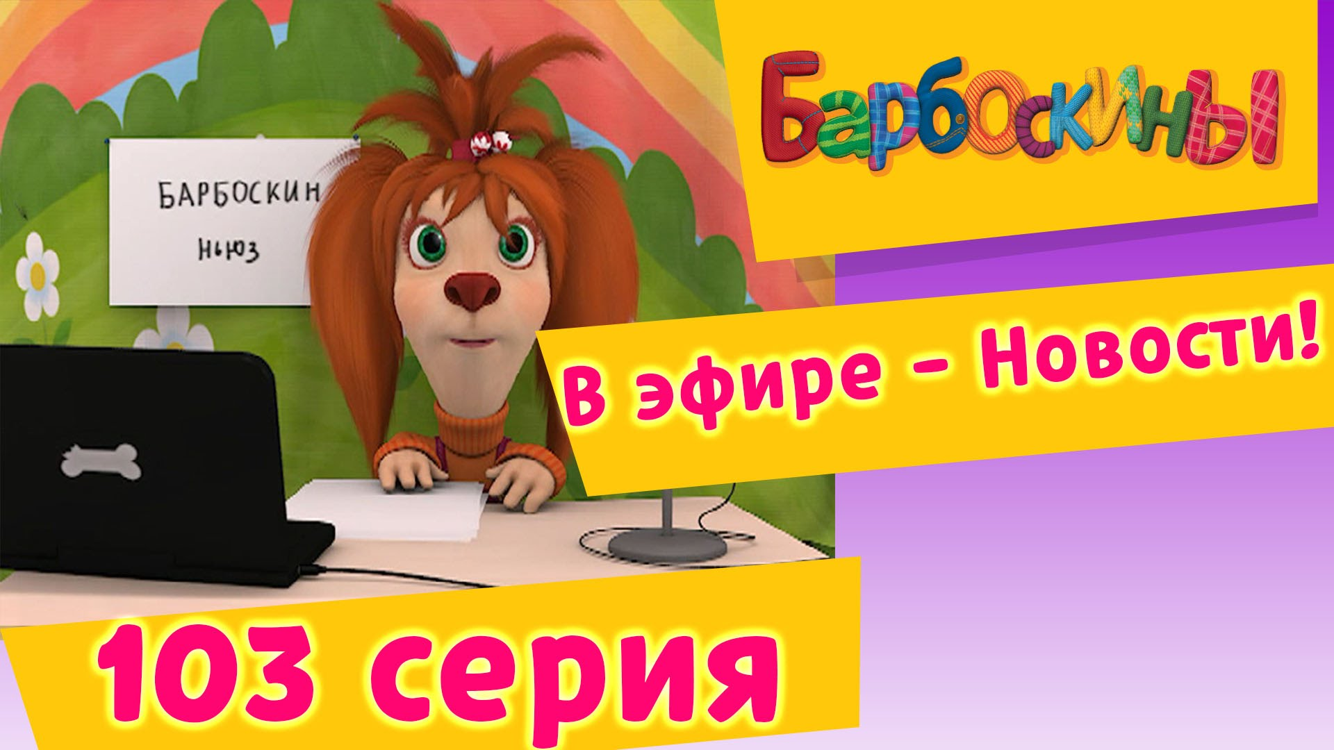 Барбоскины — 103 серия. В эфире — Новости!