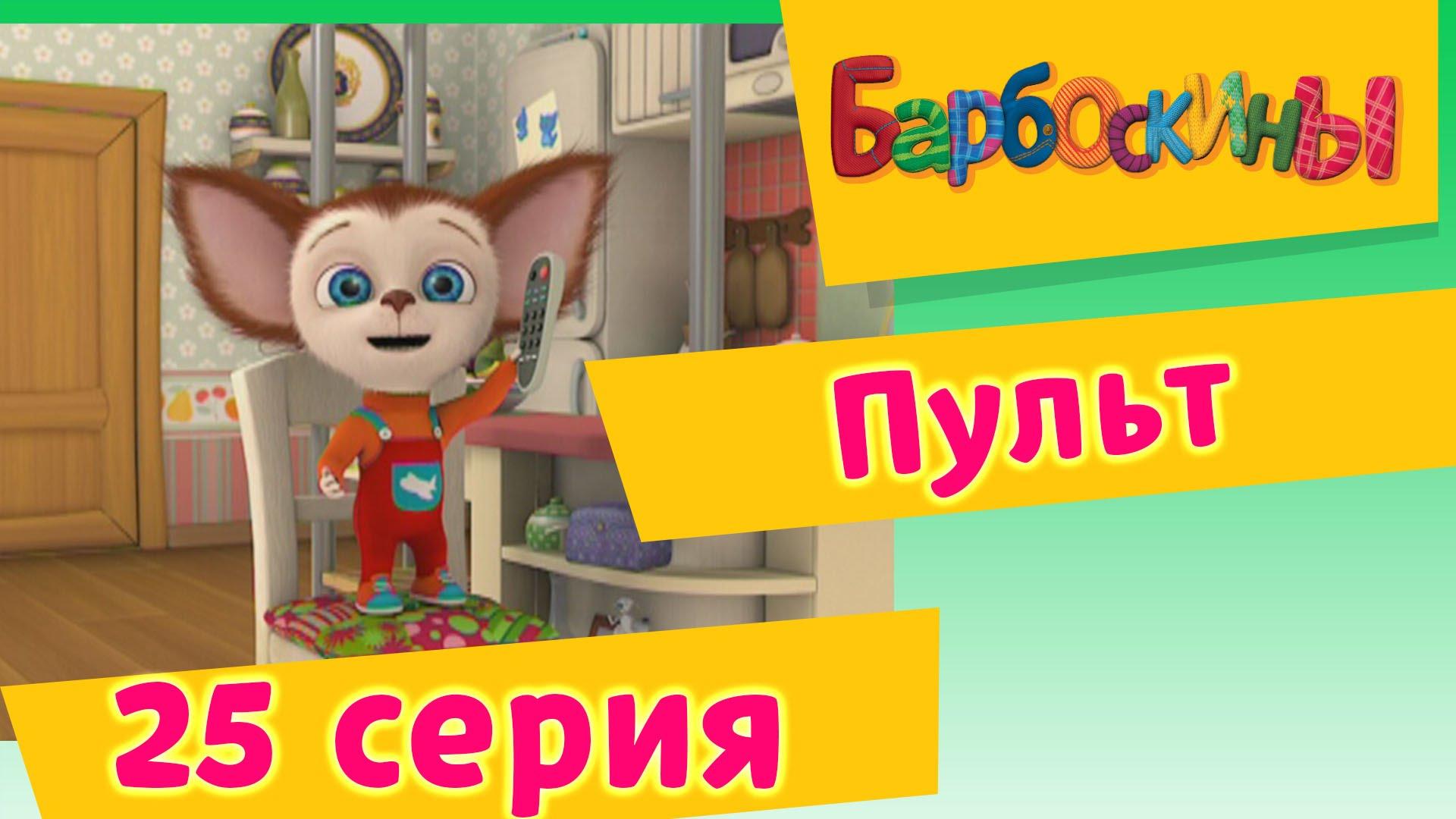 Барбоскины — 25 Серия. Пульт
