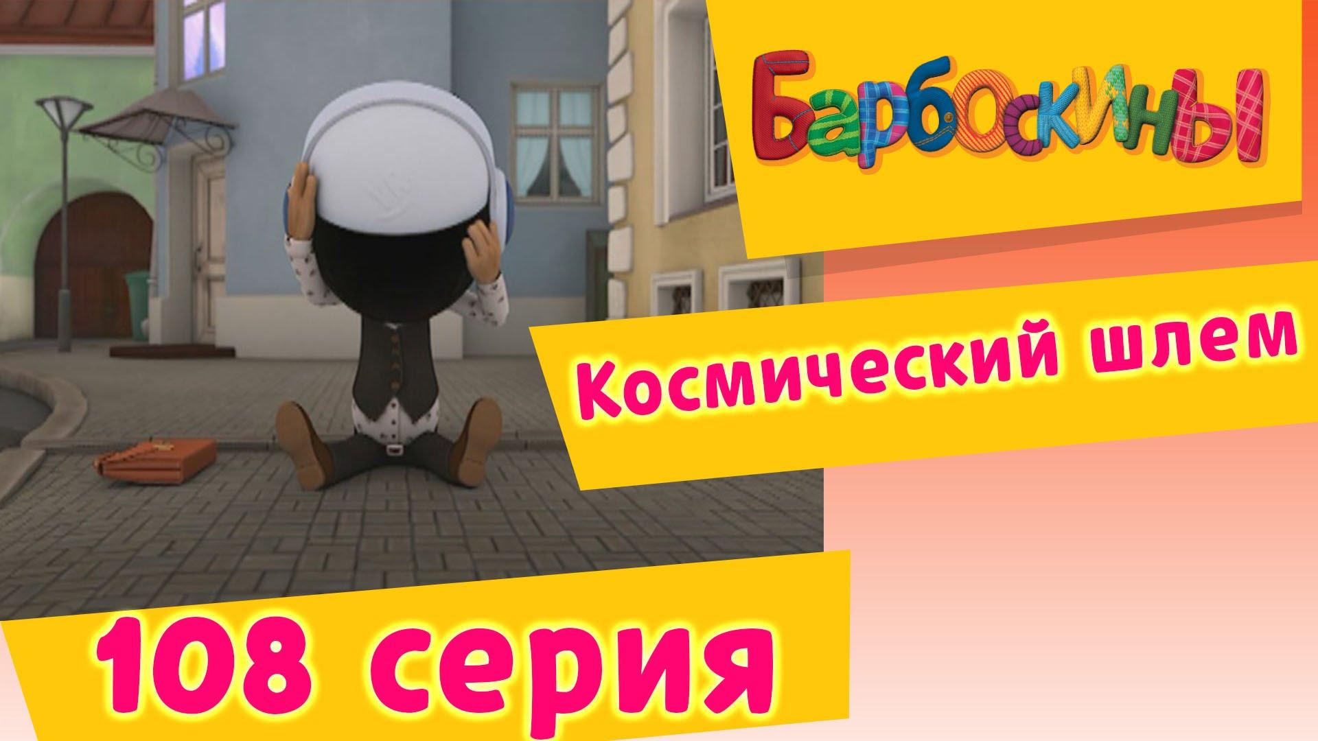Барбоскины — 108 серия. Космический шлем