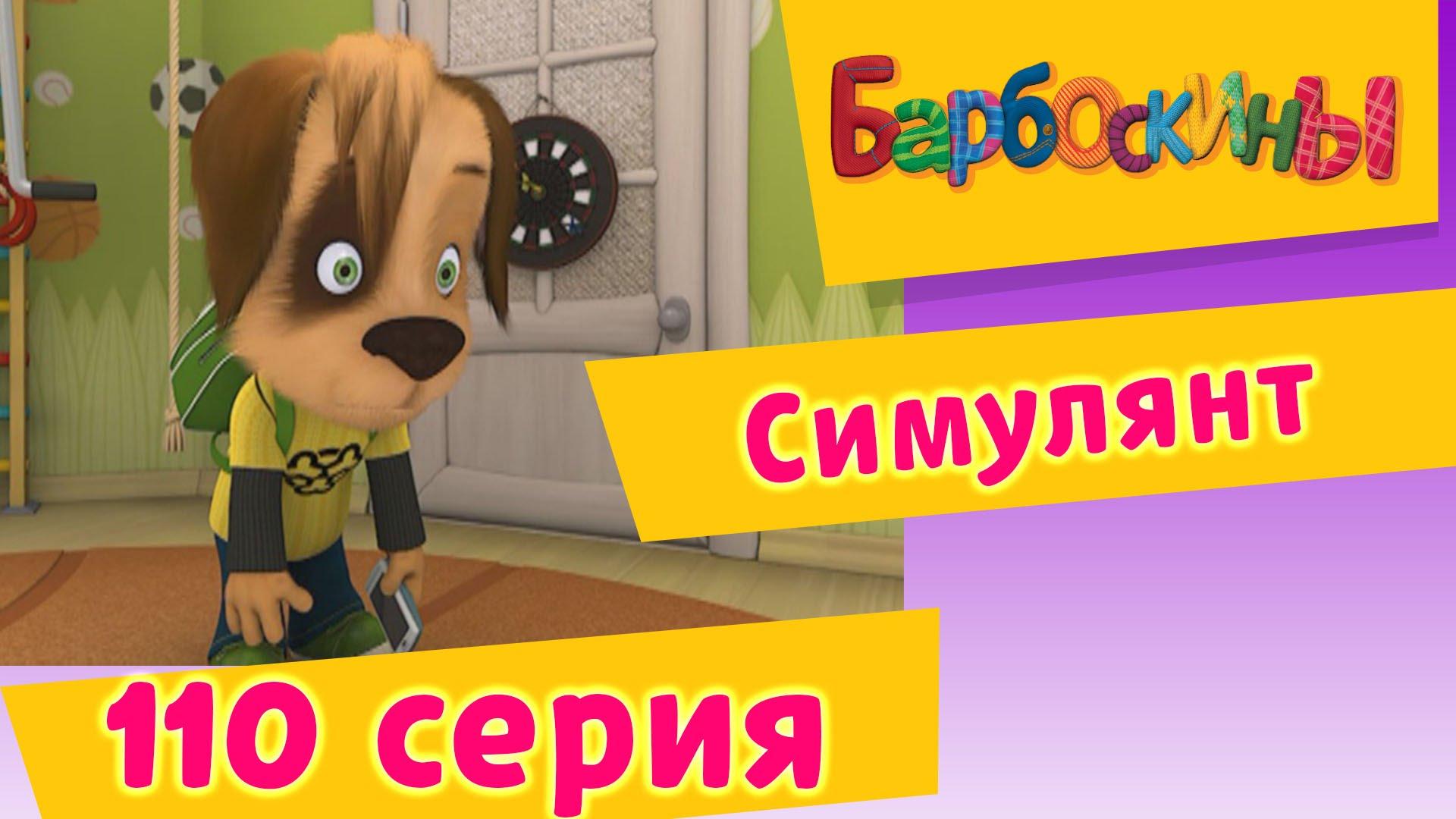 Барбоскины — 110 серия. Симулянт