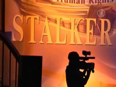 XII Интернациональный фестиваль кинофильмов о правах человека Сталкер